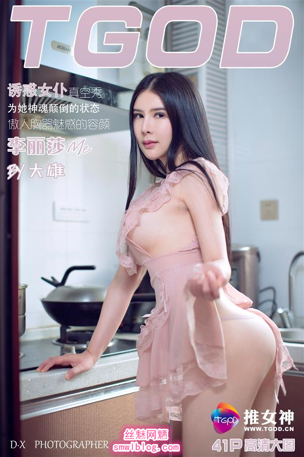 [TGOD推女神]2016-05-09 李丽莎 诱惑女仆真空秀[41+1P/377M]